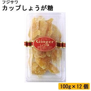 フジサワ カップしょうが糖 100g×12個 メーカ直送品  代引き不可/同梱不可