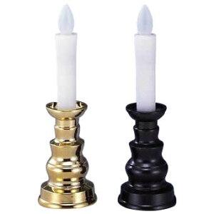燭台付安心のろうそく(小) ARO-4202  ゴールド・メタリックブラウン メーカ直送品  代引き不可/同梱不可