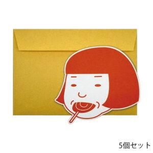 小袋レター あめ子 (封筒3枚 レターパッド6枚入り) 5個セット  15026201 メーカ直送品  代引き不可/同梱不可
