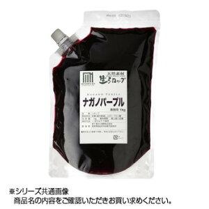 かき氷生シロップ ナガノパープル 業務用 1kg 3パックセット メーカ直送品  代引き不可/同梱不可
