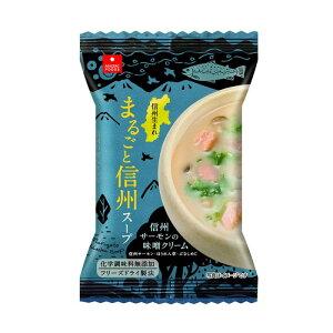 アスザックフーズ まるごと信州 信州サーモンの味噌クリームスープ 36食(6食×6箱) メーカ直送品  代引き不可/同梱不可