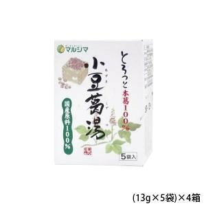 純正食品マルシマ 国産 小豆葛湯 (13g×5袋)×4箱 5800 メーカ直送品  代引き不可/同梱不可