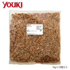 YOUKI ユウキ食品 干しえび 1kg×10個入り 212352 メーカ直送品  代引き不可/同梱不可