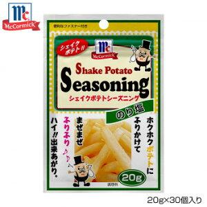 YOUKI ユウキ食品 MC ポテトシーズニング のり塩 20g×30個入り 123700 メーカ直送品  代引き不可/同梱不可