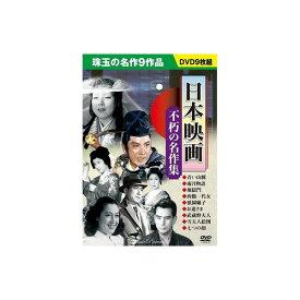 DVD 日本映画 〜不朽の名作集〜 9枚組 メーカ直送品  代引き不可/同梱不可