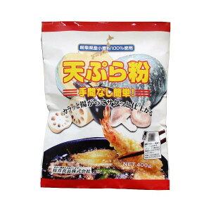 桜井食品 天ぷら粉 400g×20個 メーカ直送品  代引き不可/同梱不可