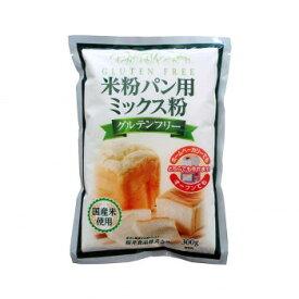 桜井食品 米粉パン用ミックス粉 300g×20個 メーカ直送品  代引き不可/同梱不可