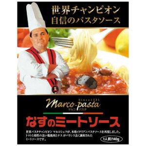 ミッション マルコなすのミートソース(市販用) 20食セット メーカ直送品  代引き不可/同梱不可