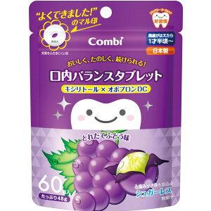 Combi(コンビ) テテオ 口内バランスタブレット 60粒 とれたてぶどう味 メーカ直送品  代引き不可/同梱不可