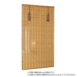 竹皮ヒゴお座敷すだれ約幅65×長さ172cmSUT865S
