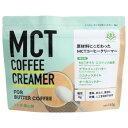 仙台勝山館 MCTコーヒークリーマー165g×12個セット メーカ直送品  代引き不可/同梱不可