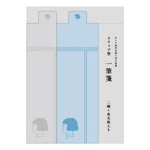 気くばり文具シリーズ スリップ型一筆箋セット 青・灰 5個セット KB0302 メーカ直送品  代引き不可/同梱不可