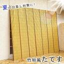 たてす 竹垣風たてす 約184×245cm 158012012 メーカ直送品  代引き不可/同梱不可