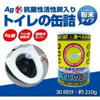 トイレの缶詰 サッと固まる非常用トイレ(30回分) (粉末タイプ) Ag抗菌性活性炭配 BR-330AGH 24セット 代引き不可/同梱不可
