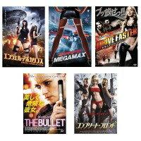 洋画DVD セクシー&アクション 観なきゃ損!DVDでしか観れない劇場未公開作品!  5枚組 代引き不可/同梱不可