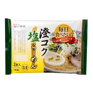 麺匠 戸田久 毎日食べたい澄みコク塩ラーメン2食×10袋 メーカ直送品  代引き不可/同梱不可