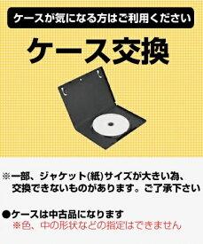ケース交換【ソフトケースをトールケースに交換用】
