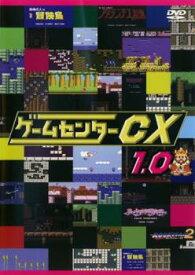 ゲームセンターCX 1.0【趣味、実用 中古 DVD】メール便可 レンタル落ち