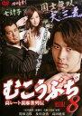 【中古】DVD▼むこうぶち 8 高レート裏麻雀列伝 邪眼▽レンタル落ち