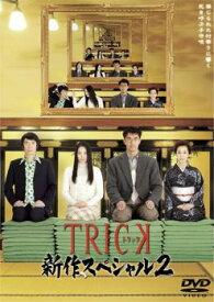 TRICK トリック 新作スペシャル 2【邦画 中古 DVD】メール便可 レンタル落ち