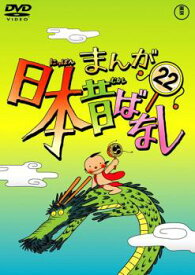 まんが日本昔ばなし 22【アニメ 中古 DVD】メール便可 レンタル落ち