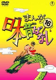 まんが日本昔ばなし 16【アニメ 中古 DVD】メール便可 レンタル落ち