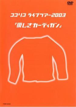 【バーゲンセール】【中古】DVD▼ココリコライブツアー2003 優しさカーディガン▽レンタル落ち【お笑い】