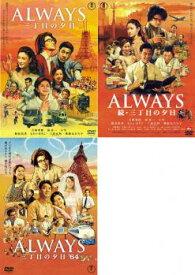 ALWAYS 三丁目の夕日(3枚セット)続・64【全巻 邦画 中古 DVD】レンタル落ち
