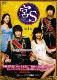 【バーゲンセール】宮S Secret Prince 第4巻【洋画 韓国 中古 DVD】メール便可 ケース無:: レンタル落ち