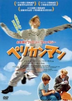 ペリカンマン【洋画 中古 DVD】メール便可 レンタル落ち