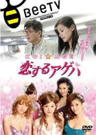 KOI☆AGE 恋するアゲハ【邦画 中古 DVD】メール便可 ケース無:: レンタル落ち
