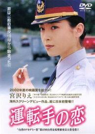 運転手の恋【洋画 中古 DVD】メール便可 ケース無:: レンタル落ち