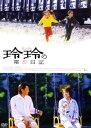 【中古】DVD▼玲玲の電影日記▽レンタル落ち