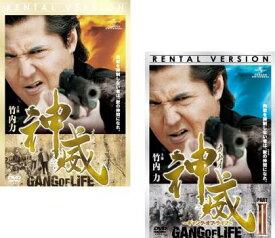 神威 カムイ ギャング・オブ・ライフ(2枚セット)1、2【全巻 洋画 中古 DVD】メール便可 ケース無:: レンタル落ち