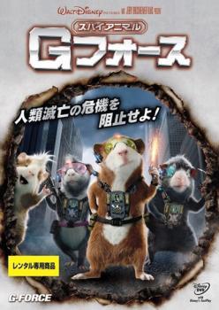 スパイアニマル Gフォース【洋画 中古 DVD】メール便可 レンタル落ち