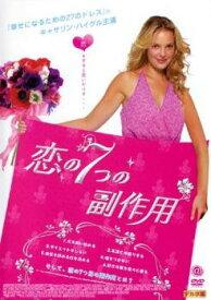恋の7つの副作用【洋画 中古 DVD】メール便可 レンタル落ち