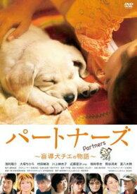パートナーズ 盲導犬チエの物語【邦画 中古 DVD】メール便可 レンタル落ち