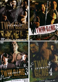 TWIN GANG ツインギャング 4枚セット Vol.1・2・3・4【全巻 邦画 極道 任侠 中古 DVD】レンタル落ち