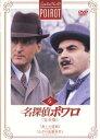 名探偵ポワロ 完全版 4【洋画 中古 DVD】メール便可 レンタル落ち