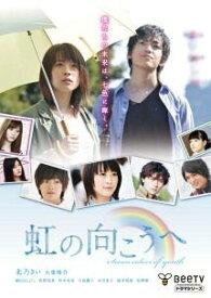 虹の向こうへ【邦画 中古 DVD】メール便可 ケース無:: レンタル落ち