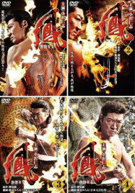 鳳 おおとり 4枚セット Vol.1・2・3・4【全巻 邦画 極道 任侠 中古 DVD】レンタル落ち