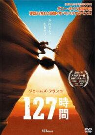 127時間【洋画 中古 DVD】メール便可 ケース無:: レンタル落ち