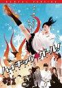 【中古】DVD▼ハイキック・ガール!▽レンタル落ち