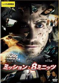 ミッション:8ミニッツ【洋画 中古 DVD】メール便可 レンタル落ち