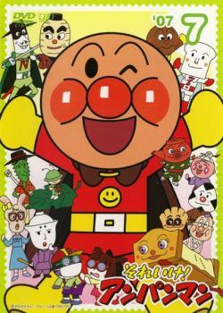 それいけ!アンパンマン '07 7【アニメ 中古 DVD】メール便可 レンタル落ち