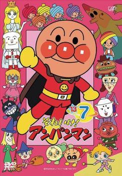 それいけ!アンパンマン '13 7【アニメ 中古 DVD】メール便可 レンタル落ち