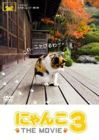 にゃんこ THE MOVIE 3【その他、ドキュメンタリー 中古 DVD】メール便可 レンタル落ち