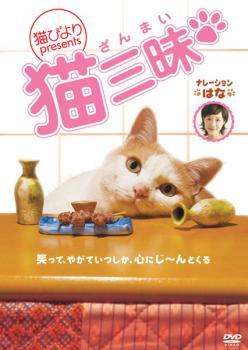 猫びより presents 猫三昧【その他、ドキュメンタリー 中古 DVD】メール便可 レンタル落ち