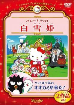 【中古】DVD▼ハローキティの白雪姫 バッドばつ丸のオオカミが来た!▽レンタル落ち