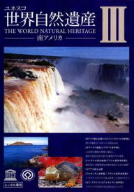 【タイムセール】ユネスコ 世界自然遺産 3 南アメリカ【趣味、実用 中古 DVD】メール便可 レンタル落ち